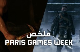 الحلقة 45 من EGN – ملخص مؤتمر Paris Games Week 2017 و رايي عنه