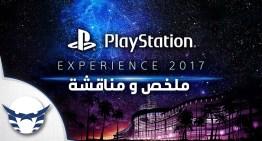 ملخص و مناقشة اعلانات PlayStation Experience 2017