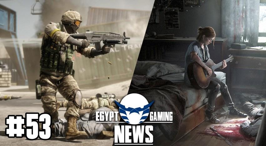 الحلقة 53 من EGN – تسريبات Battlefield Bad Company 3 و تفاصيل جديدة عن  The Last of Us 2