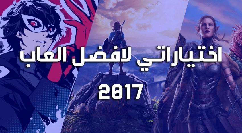 فيديو – اختياراتي لافضل العاب 2017