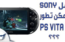 فيديو – هل Sony ممكن تطور PS VITA 2 ؟؟