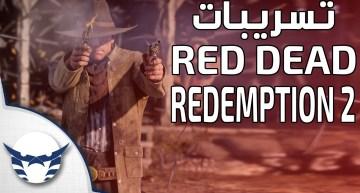 فيديو – مناقشة تسريبات RED DEAD REDEMPTION 2  و اضافة جانب Battleroyale في اللعبة