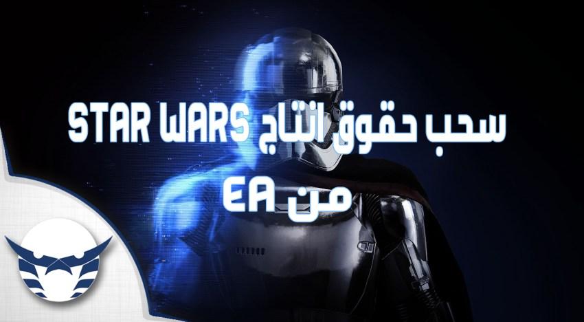 فيديو – اشاعة : سحب حقوق انتاج العاب Star Wars من EA