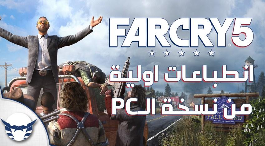 فيديو – انطباعي عن اول 10 ساعات لعب من Far Cry 5