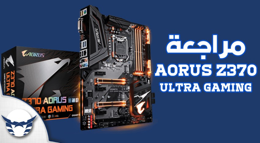 مراجعة لوحة Auros Z370 Ultra Gaming – الجانب المتوسط من الفئة Z