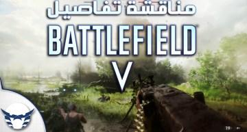 فيديو – مناقشة تفاصيل الجيمبلاي في لعبة Battlefield V