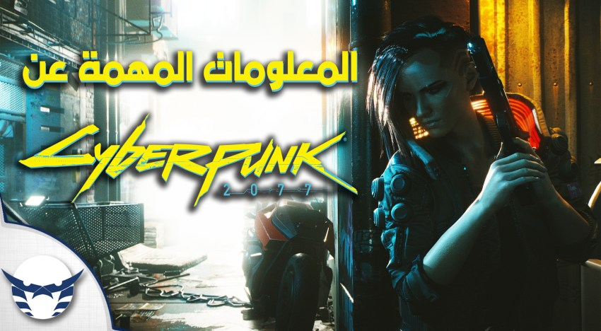 فيديو – اهم المعلومات عن Cyberpunk 2077