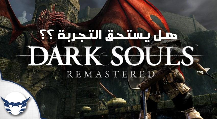 رأيي عن Dark Souls Remastered و هل يستحق التجربة ؟