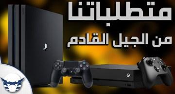 فيديو – متطلباتنا من اجهزة الجيل التاسع للـ Playstation 5 و الـ Xbox الجديد