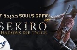 فيديو – علاقة Sekiro بالـ Souls Games و المعلومات المؤكدة عنها