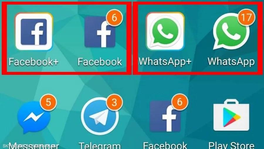 كيف تشغل أكثر من نسخة من فيسبوك أو واتساب أخبار سكاي نيوز