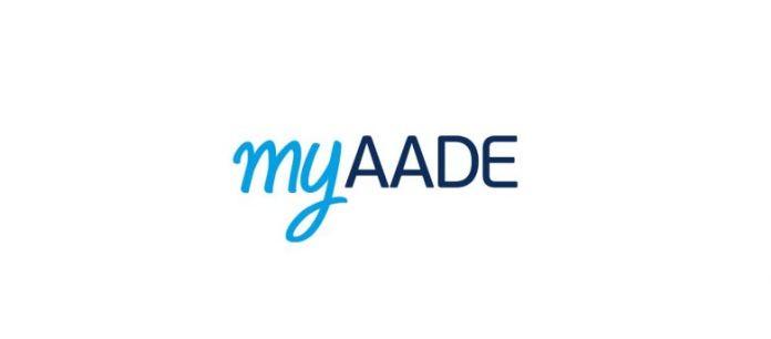 To Taxisnet φεύγει το myAADE έρχεται…