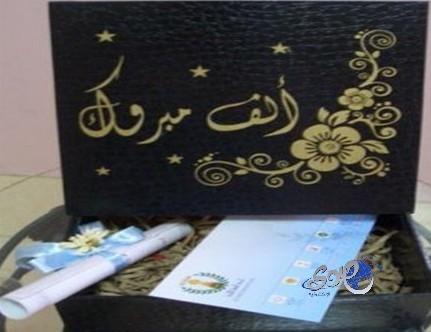 حرم خادم الحرمين تكرم 950 طالبة متفوقة في مركز الملك فهد الثقافي