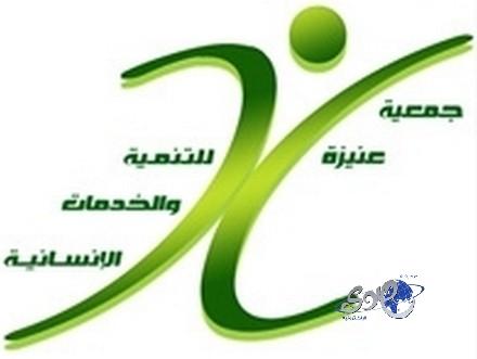 جمعية عنيزة للخدمات الإنسانية (تأهيل) توقع اتفاقيتين لتشغيل وتوظيف المعاقين