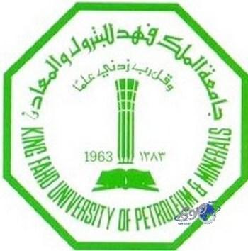 بدء القبول لماجستير إدارة الأعمال بجامعةالملك فهد