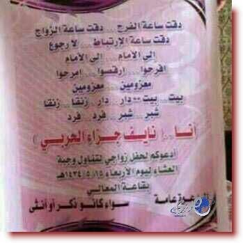 دعوة فكاهيه :  لحفل زفاف شاب سيقام منتصف الشهر القادم