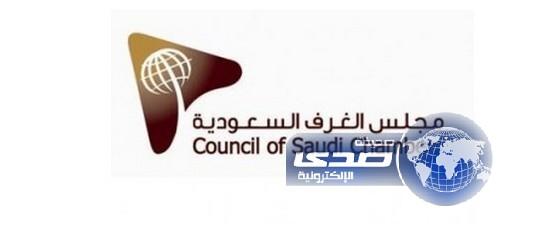 مجلس الغرف السعودية: وزارة الإسكان تجاهلت توصية بنزع ملكيات المباني القديمة