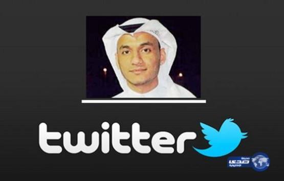 """""""تويتر"""" يمنح شاباً سعودياً 20 ألف دولار لاكتشافه ثغرة أمنية بالموقع"""