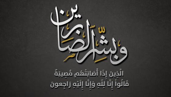 تعزية - الشيخ عبدالرحمن ابن رجا المويشير في ذمة الله