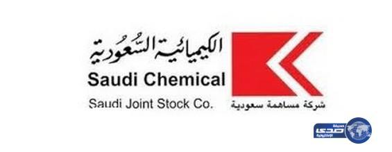 """تراجع أرباح """" الكيميائية السعودية """" خلال الربع الحالي بنسبة 11.1%"""