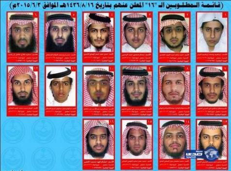 وزارة الداخلية تعلن أسماء 16 مطلوب أمني