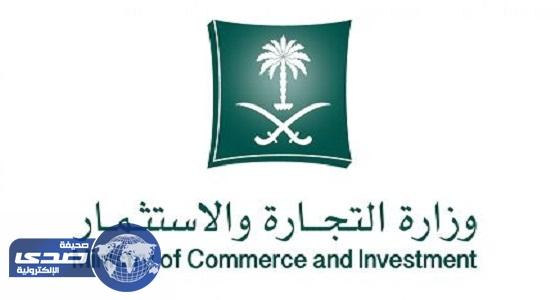 التجارة والاستثمار تعلن عن وظيفة إدارية شاغرة