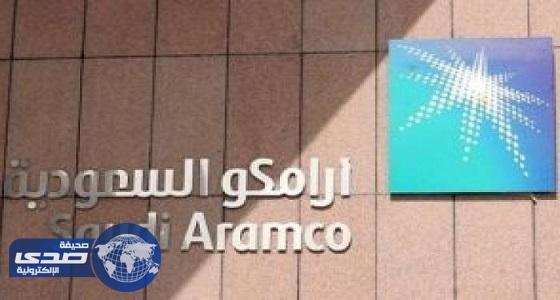 أرامكو السعودية تشيد أكبر مجمع عالمي في صناعة البحريات