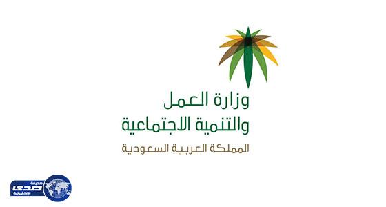 توطين أكثر من 40 وظيفة في محافظة الداير بني مالك