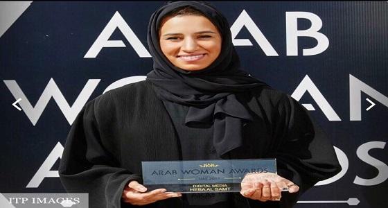 """هبة السمت تنال جائزة الإعلام الرقمي من """" جوائز المرأة العربية """""""