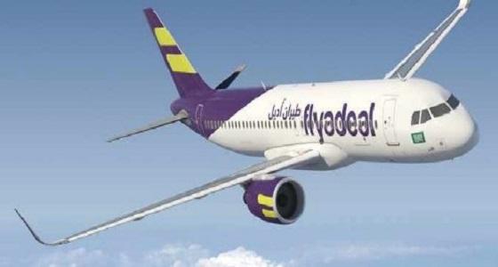 شركة طيران أديل تعلن وظائف إدارية شاغرة
