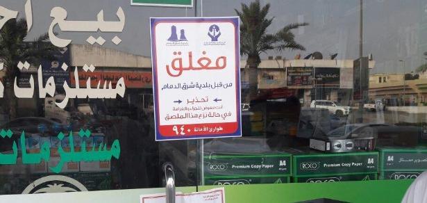 بلدية شرق الدمام تقوم بـ 2843 جولة ميدانية وترفع 120 بسطة مخالفة