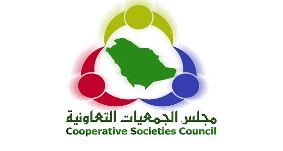 الانتهاء من تأسيس جمعيات تعاونية تعليمية وصحية