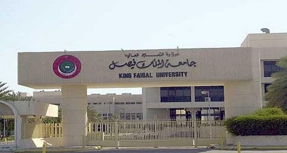 جامعة الملك فيصل تواصل استقبال الطلبات على الوظائف الأكاديمية