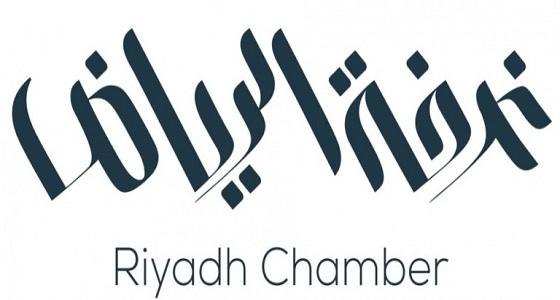 غرفة الرياض تستعد لإطلاق حملة لتأهل الشباب في 12 نشاط تجاريا