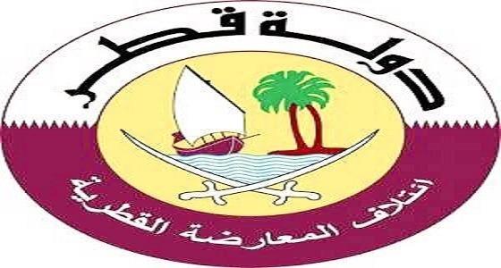 المعارضة القطرية: مساعي الدوحة لتدويل الحرمين بدأت العام الماضي