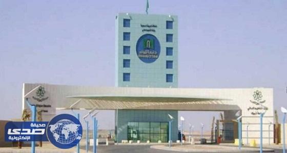ختام الحملة الخليجية الثالثة للتوعية بمرض السرطان في جامعة تبوك