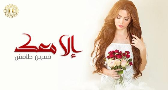 نسرين طافش تطرح أغنية جديدة لمحبيها بمناسبة عيد الحب