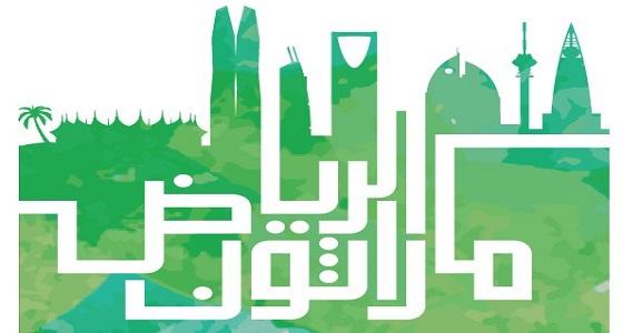 الهيئة العامة للرياضة تعلن عن موعد انطلاق مارثون الرياض وكيفية التسجيل