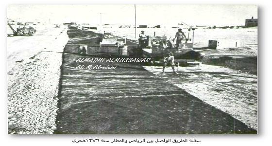 """صورة نادرة لأعمال سفلتة بطريق """" الرياض – المطار """""""