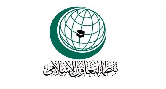 """"""" العثيمين """" : منظمة التعاون الإسلامي حريصة على مساعدة الباحثين"""