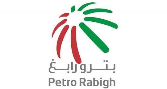 """فرص عمل بشركة """" بترو رابغ """" لإنتاج الوقود"""