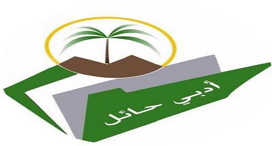 """"""" رئيس النادي الأدبي """" بحائل يصدر قرارًا بالموافقة على تشكيل لجنة فيد الثقافية"""