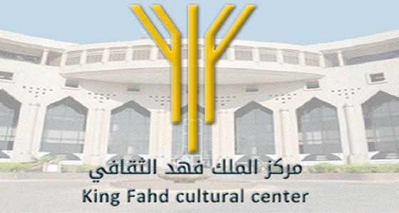 مهرجان أفلام الطفل يواصل عروضه بمركز الملك فهد الثقافي اليوم
