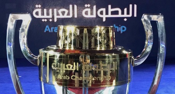 رسميا .. جوائز مالية ضخمة للبطولة العربية