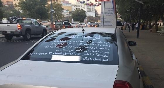 مواطن يكشف دوافعه لتخصيص سيارته لتوصیل المحتاجين مجاناً