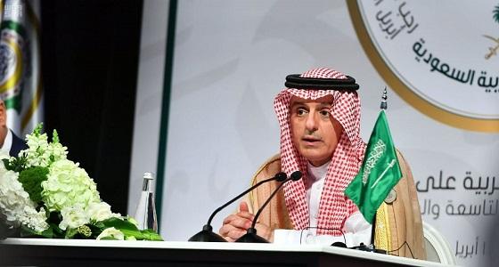 الجبير يكشف سبب إقامة القمة العربية بالظهران.. ويؤكد: قطر أصغر من القمة