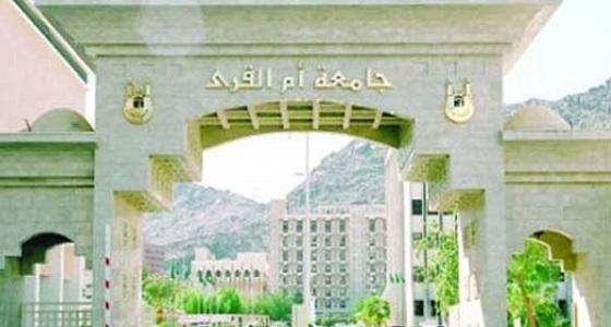 جامعة أم القرى تبدأ في استقبال بيانات الراغبين في القبول ببرامجها