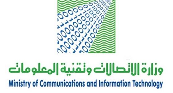 """وزارة الاتصالات تعلن قائمة ب """" 80 """" فرد لإجراء مقابلة شخصية على وظائفها"""