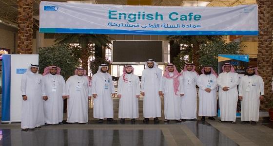 انطلاق برنامج التدريب الصيفي للمعلمين و المعلمات في جامعة الملك سعود