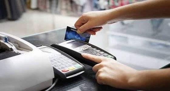 الكشف عن الهدف من وضع أجهزة نقاط البيع وخفض السحب النقدي